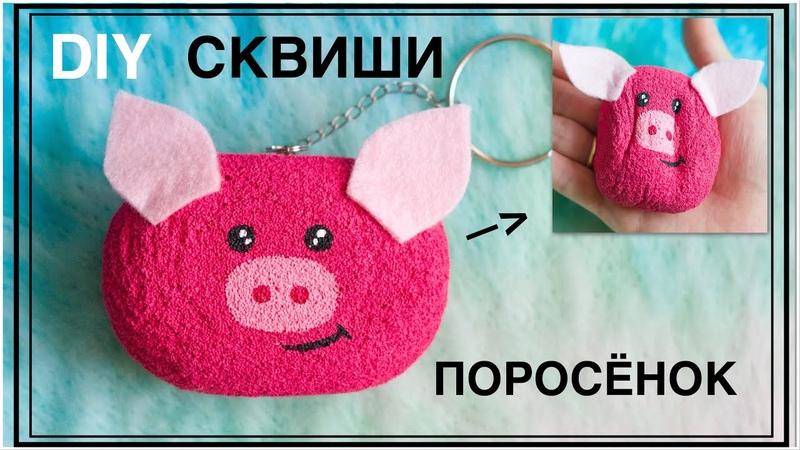 DIY   СКВИШИ ПОРОСЕНОК своими руками   Squish the pig