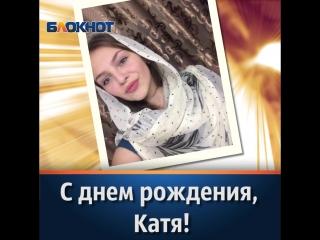 Екатерину Литвинову поздравляют с Днем рождения!