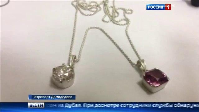 Вести-Москва • В Домодедове задержали пассажира с контрабандным бриллиантом и сапфиром