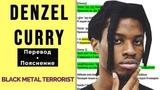 Denzel Curry - BLACK METAL TERRORIST. Перевод и пояснение