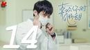 ENG SUB |《喜歡你時風好甜 Flipped》EP14——高瀚宇、陳芋米、谷藍帝、林妍柔、朱文超