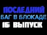 16 часть багов баг на монеты САМЫЙ КРУТОЙ БАГ!!!