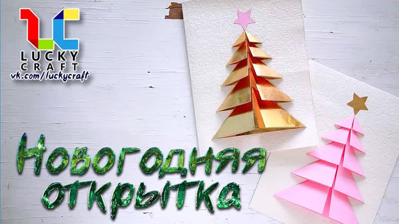 Новогодняя открытка ☺ vk.comluckycraft – подпишись!