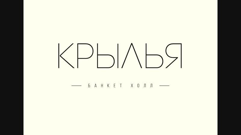 12.12.18 свадьба Андрея и Екатерины