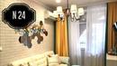 Прекрасный ДЕКОР Дизайн трехкомнатной квартиры. Обзор квартиры в Москве. РУМ тур 24.