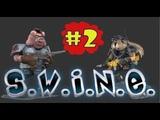 S.W.I.N.E. #2 Штурмуем перевал.