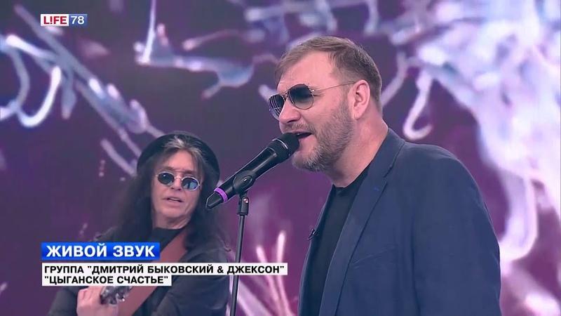 Группа Дмитрий Быковский Джексон исполняет песню Цыганское счастье