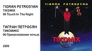 06 TOUCH IN THE NIGHT - TIGRAN PETROSYAN - / ПРИКОСНОВЕНИЕ В НОЧИ - ТИГРАН ПЕТРОСЯН