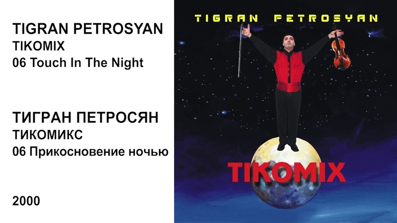 06 TOUCH IN THE NIGHT TIGRAN PETROSYAN ПРИКОСНОВЕНИЕ В НОЧИ ТИГРАН ПЕТРОСЯН