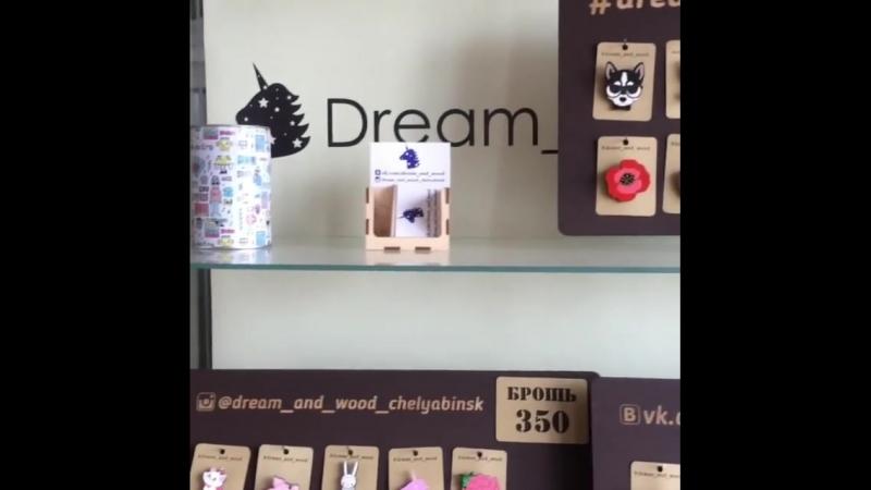 Наличие брошей dream_and_wood 🙌🏻💛 в офисе 📍 ул. Энтузиастов 15д, корп.1 ⠀⠀⠀⠀ Прийти, выбрать и сразу купить можно тут😉 ⠀⠀⠀⠀ Всё