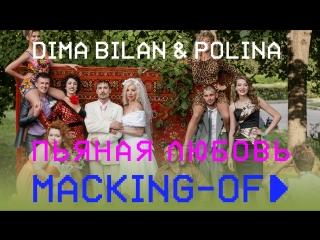 Дима Билан & Polina - Пьяная любовь (Making-of)