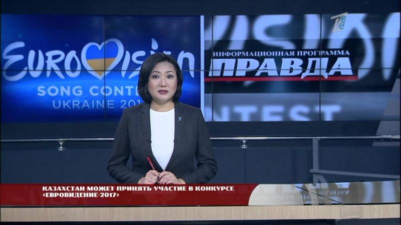 Казахстан может принять участие в конкурсе «Евровидение-2017»