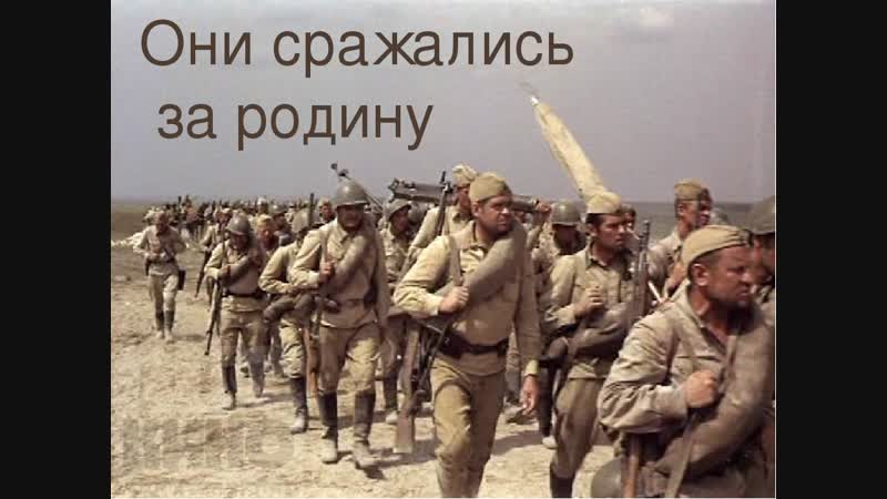 Они сражались за родину. 1975. Шолохов.