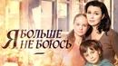 Фильм Я больше не боюсь \ Мелодрама 2014