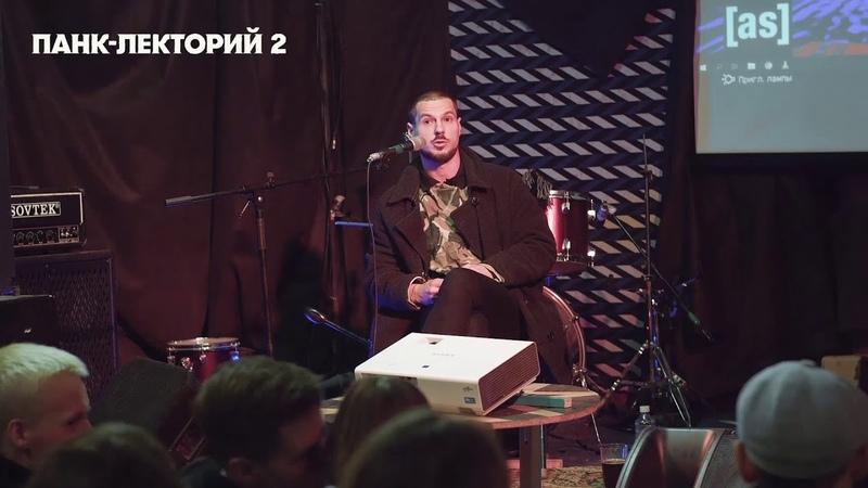 Панк-лекторий с концертом-2: Феликс Сандалов