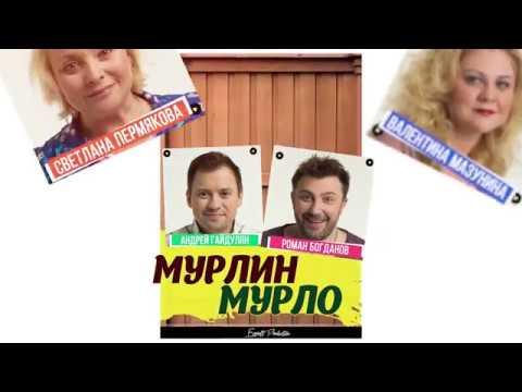 Спектакль «Мурлин Мурло» (аннотация)