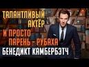 Бенедикт Камбербэтч - Информация и факты о актёре! Шерлок, Доктор Стрэндж Кино