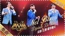 余笛 王凯 翟李朔天《你眼里的蓝》Nel Blu, Dipinto Di Blu:今晚最好的表演,廖老师都2860