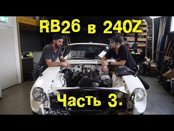 RB26 в Nissan 240Z Fairlady Z S30 Часть 3 [BMIRussian]