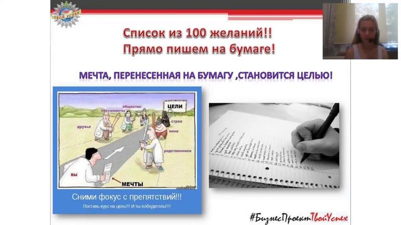 Планирование-Мечты Улюкаева Анна