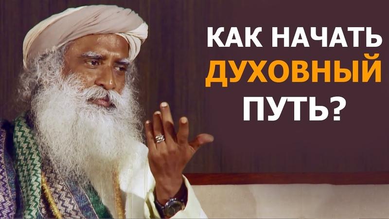Как начать духовный путь | Садхгуру