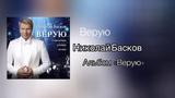Николай Басков - Верую ( Альбом ВЕРУЮ 2018)