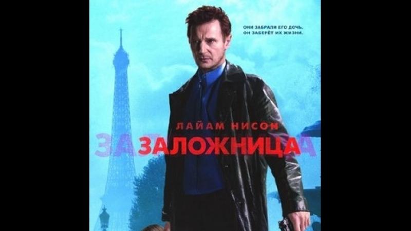 Неугомонный Лиам Нисон —«Заложница» (2007)