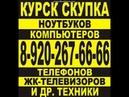 КУРСК СКУПКА 8 920 267 66 66 Скупка выкуп ноутбуков и др техники в Курске Где продать ноутбук