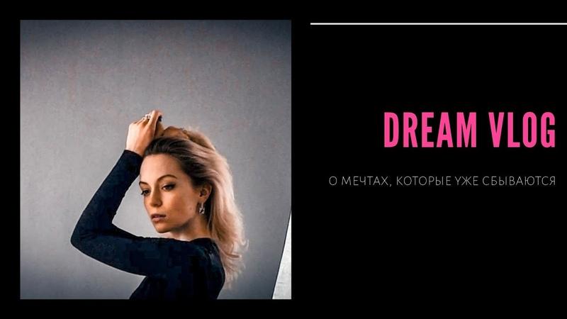 Как сбываются мечты | Съемки | Детский турнир | Новая идея