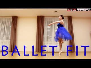 Боди балет в Кургане