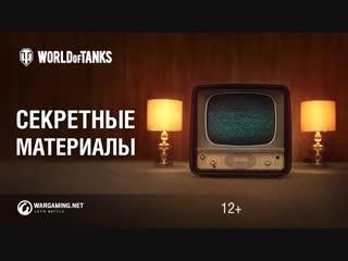 World of Tanks - Секретные материалы