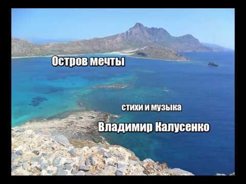 Остров мечты - Владимир Калусенко