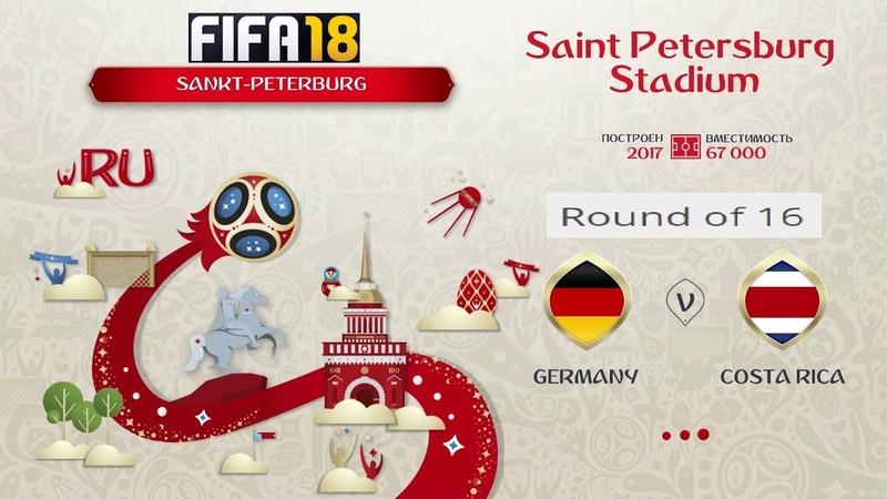 FIFA 18 Чемпионат Мира 1/8 финала Германия - Коста Рика Симуляция