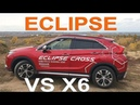 МИЦУБИСИ ECLIPSE CROSS - ХОЧУ БЫТЬ BMW X6 - тест драйв Александра Михельсона