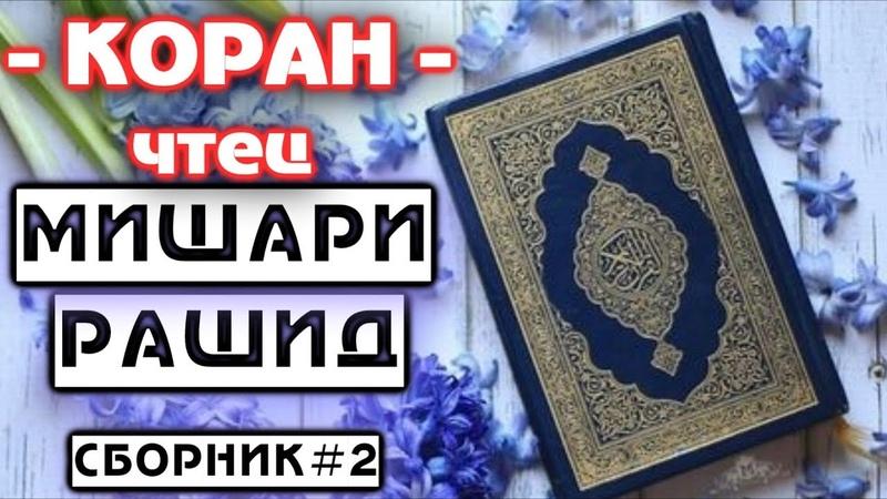🎧 ВКЛЮЧАЙТЕ «КОРАН» - МИШАРИ РАШИД АЛЬ АФАСИ, ПРЕКРАСНОЕ ЧТЕНИЕ