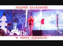 Андрей Балацкий К черту эту гордость Руки Вверх COVER