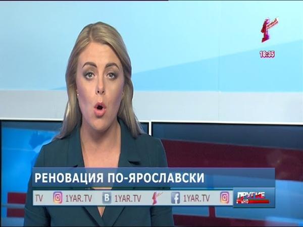 Из ветхой квартиры в уютную новостройку: готов ли Ярославль к реновации