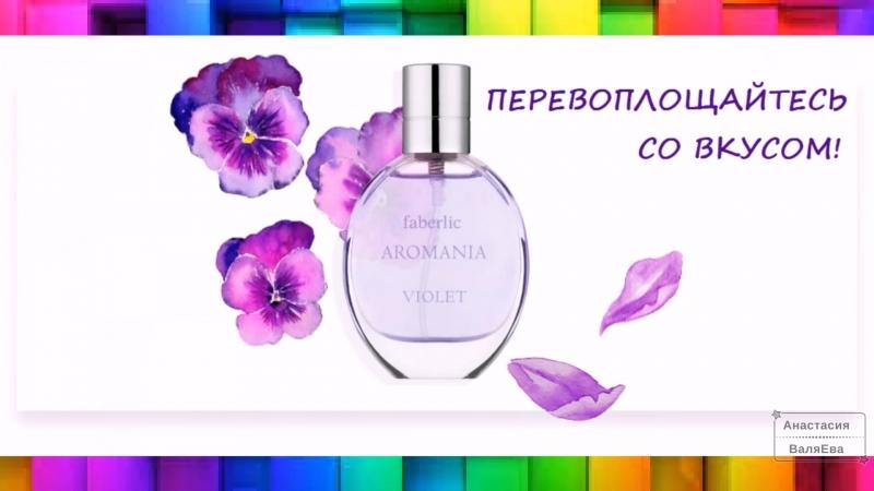 Моноаромат – парфюм с акцентом на один ингредиент