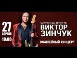 Виктор Зинчук - Николо Паганини