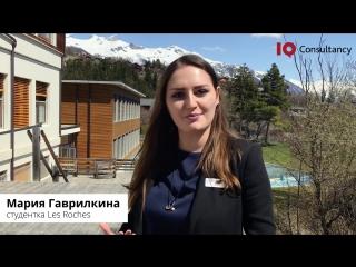 Мария Гаврилкина об учебе в Les Roches, Швейцария
