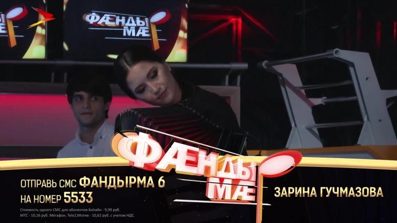 Зарина Гучмазова. ФАНДЫРМА 6