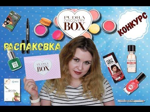 РАСПАКОВКА PUDRA DISCOVERY BOX 6/КОНКУРС
