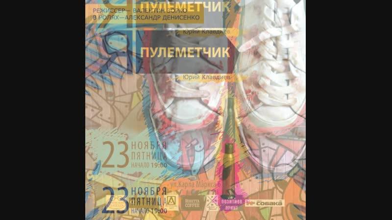 Моноспектакль А. Денисенко Я, Пулеметчик. Реж. В. Зорко