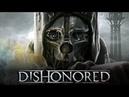 Dishonored. Серия 7 [Тот неловкий момент когда нагнули друзьяшки]