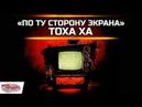 Музыка и Клип к рассказу «По ту сторону экрана» / Тоха Ха