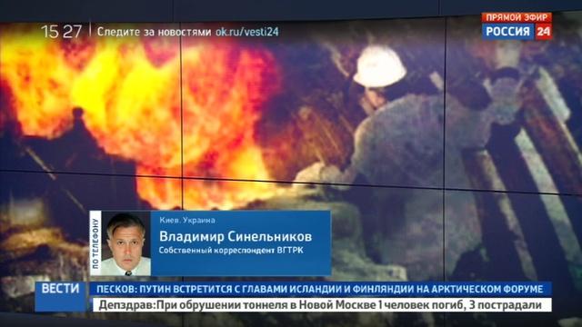Новости на Россия 24 • При взрыве на шахте во Львовской области погибли 11 горняков