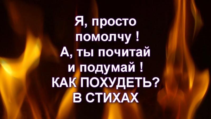 СТИХИ для ПОХУДЕНИЯ :)
