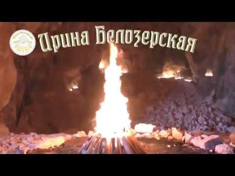 Ирина Белозерская. Танец на огненном ковре