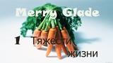 Merry Glade - 1 серия - Тяжести жизни (прохождение на русском)