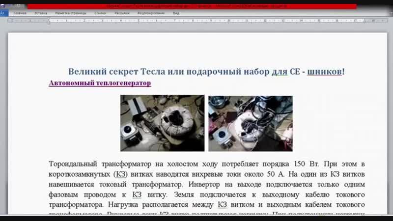 Великий секрет Тесла или подарочный набор для СЕ - шников.mp4